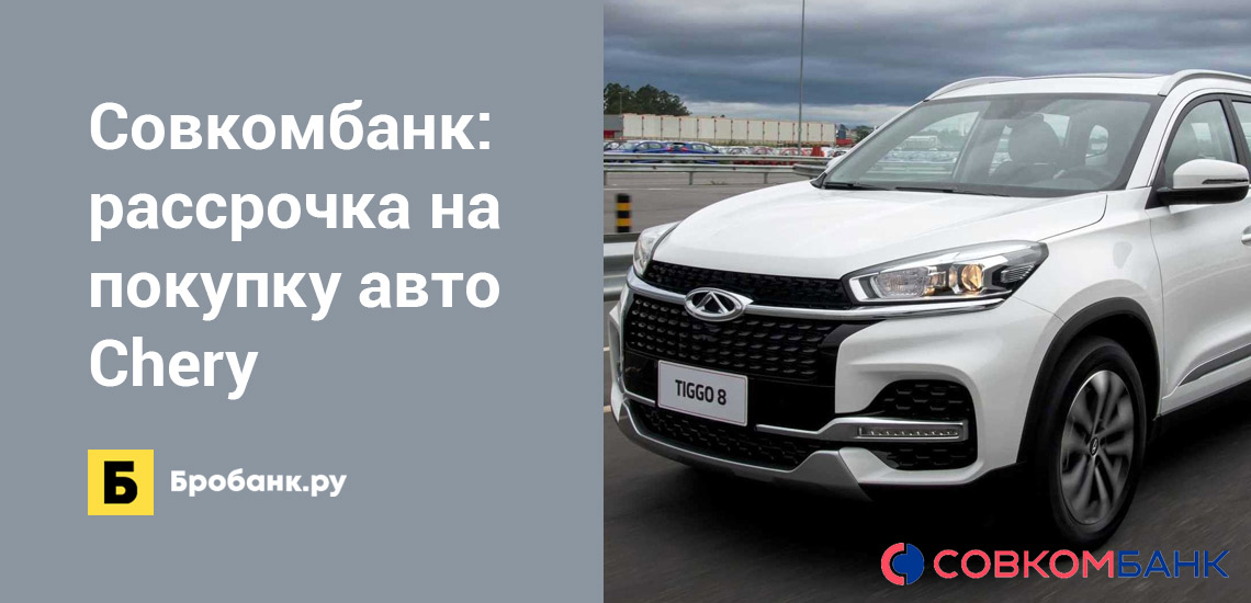 Совкомбанк: рассрочка на покупку автомобилей Chery