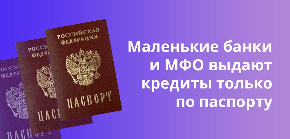 Маленькие банки и МФО выдают кредиты только по паспорту