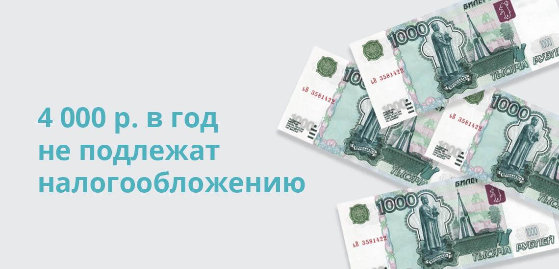 4 000 рублей в год не подлежат налогообложению