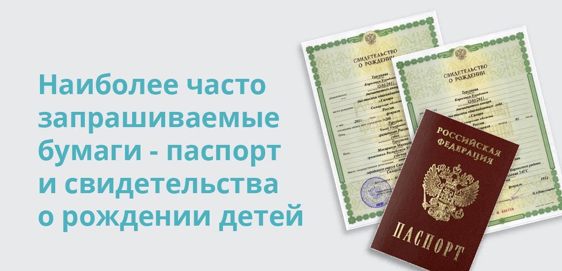 Наиболее часто запрашиваемые бумаги - паспорт и свидетельства о рождении детей