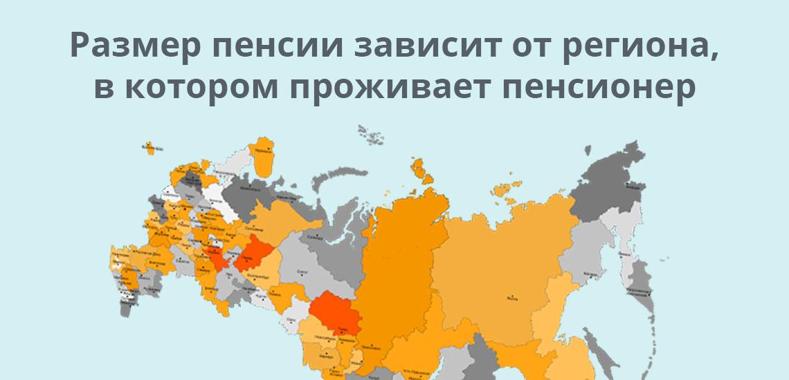 Размер пенсии зависит от региона, в котором проживает пенсионер