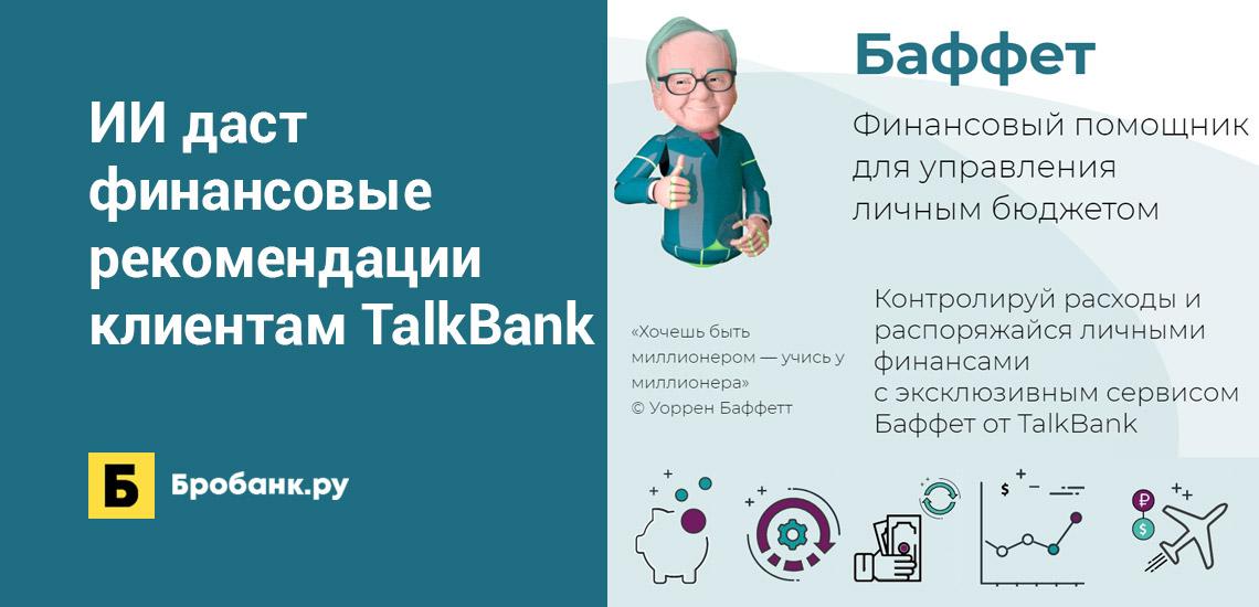 Искусственный интеллект даст финансовые рекомендации клиентам TalkBank
