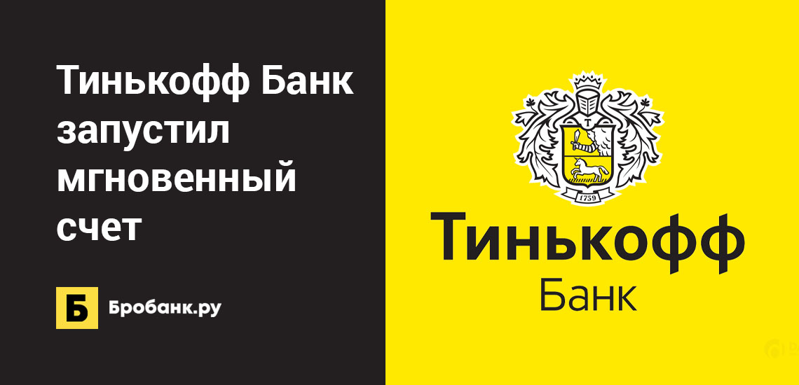 Тинькофф Банк запустил мгновенный счет