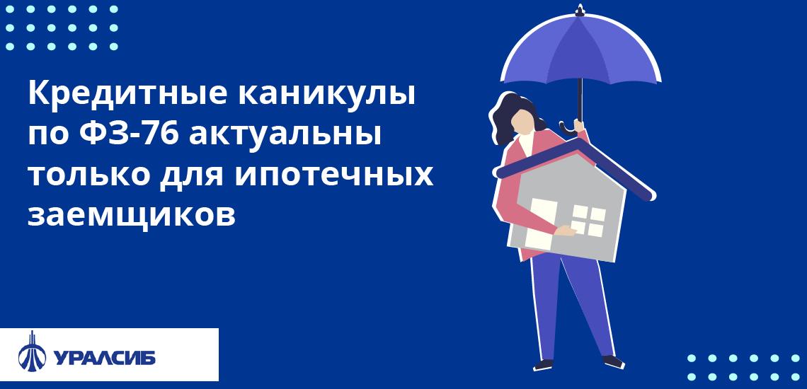 Кредитные каникулы по ФЗ-76 актуальны только для ипотечных заемщиков