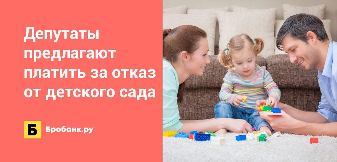 Депутаты предлагают платить семьям за отказ от детского сада