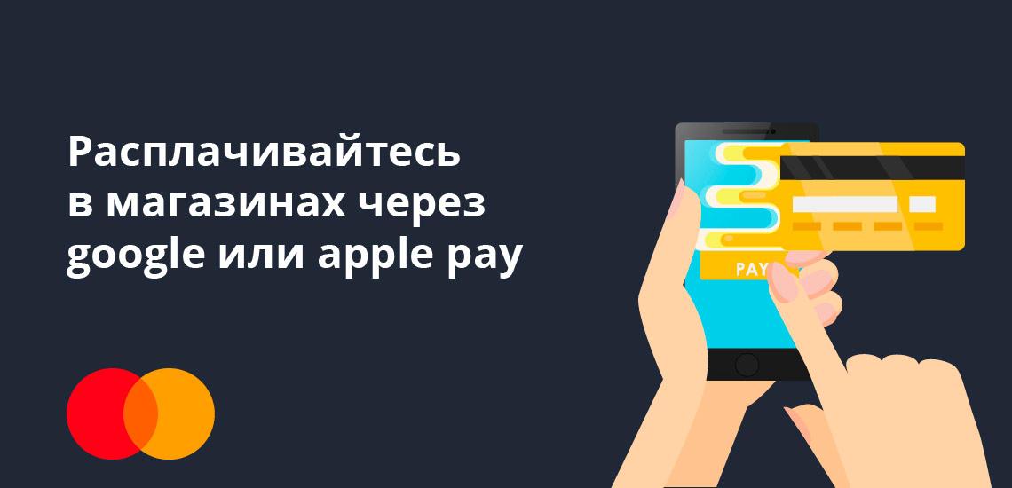 Вы можете расплачиваться в магазинах через google pay или apple pay