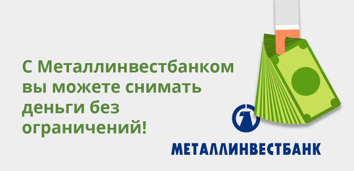 С Металлинвестбанком вы можете снимать деньги без ограничений!