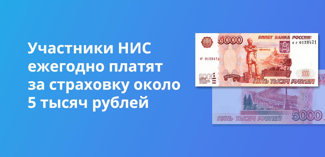 Участники НИС обязательно платят за страховку около 5 тысяч рублей ежегодно