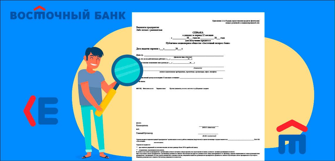 Справка по форме банка Восточный