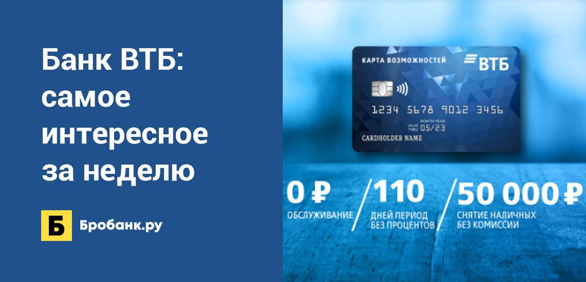Банк ВТБ: самое интересное за неделю