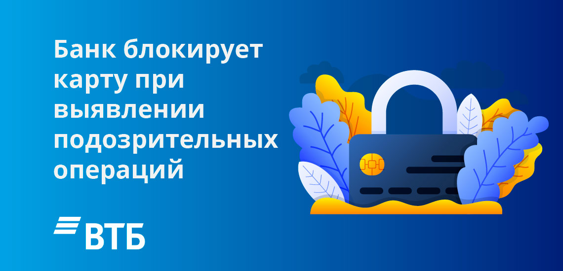 Банк правомочен заблокировать карту, если клиент совершил подозрительные операции