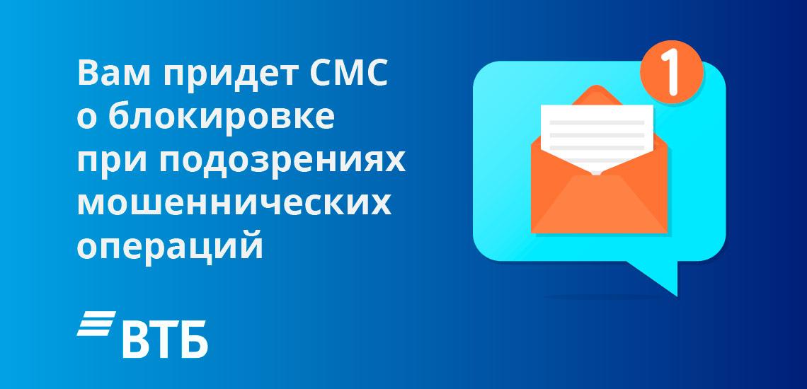 Ппри блокировке в связи с подозрением в мошеннических операциях, Вам придет СМС