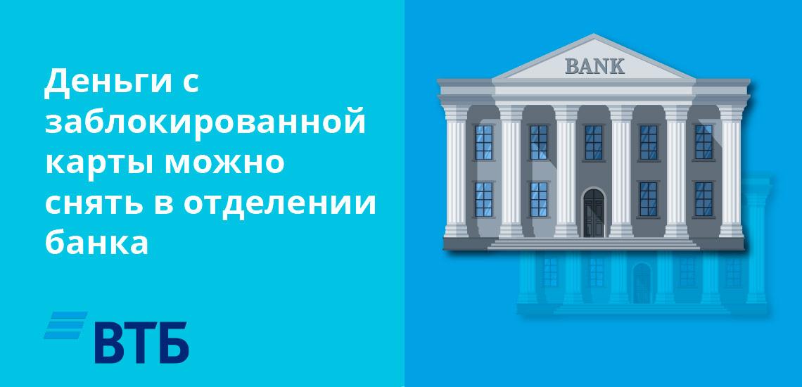 Деньги с заблокированной карты можно снять в отделении банка
