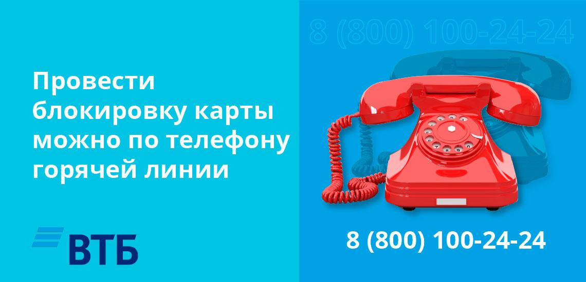 Провести блокировку карты ВТБ можно по телефону горячей линии