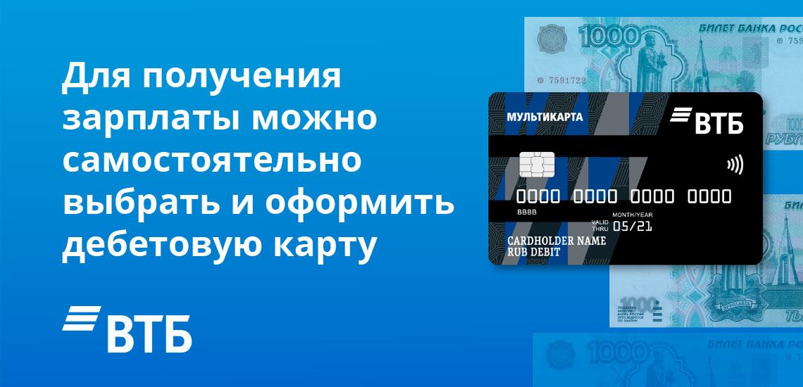 Для получения зарплаты можно самостоятельно выбрать и оформить дебетовую карту