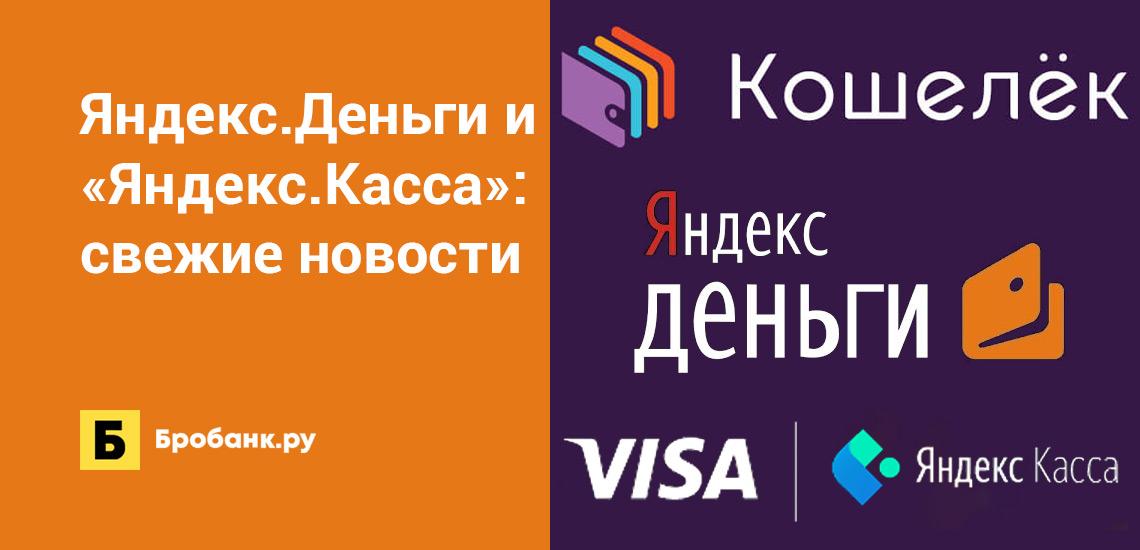 Яндекс.Деньги и Яндекс.Касса: свежие новости