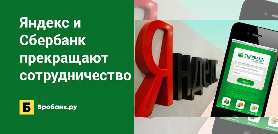 Яндекс и Сбербанк прекращают сотрудничество