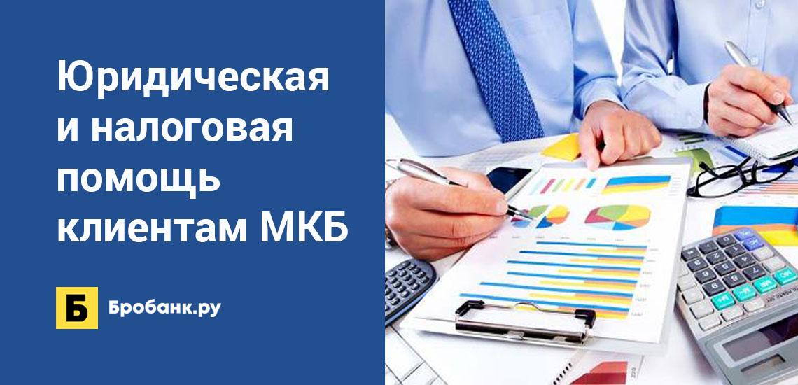 Юридическая и налоговая помощь клиентам МКБ
