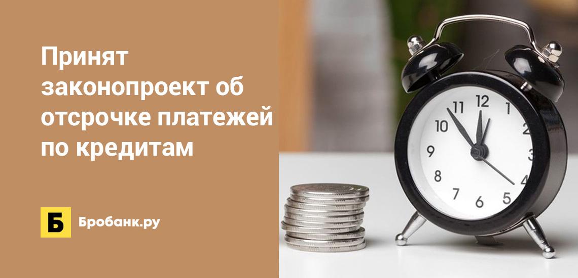 Принят законопроект об отсрочке платежей по кредитам