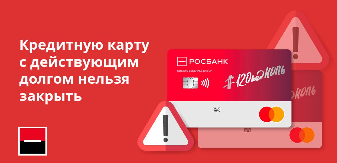 Кредитную карту с задолженностью нельзя закрыть