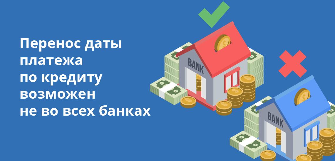 Перенос даты платежа по кредиту возможен не во всех банках