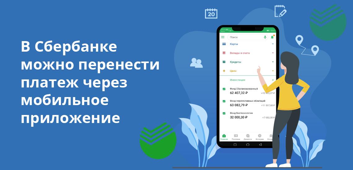 В Сбербанке можно перенести платеж через мобильное приложение
