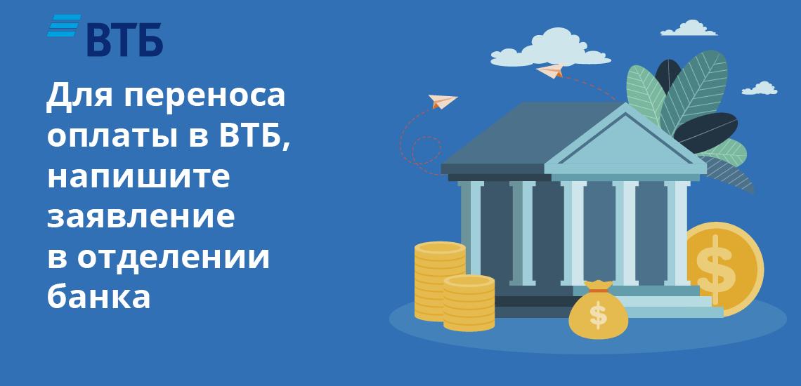 Для переноса оплаты в ВТБ нужно написать заявление в отделении банка