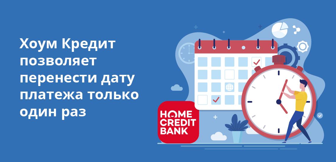 Хоум Кредит позволяет перенести дату платежа только один раз