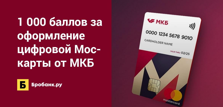 1 000 баллов за оформление цифровой Москарты от МКБ