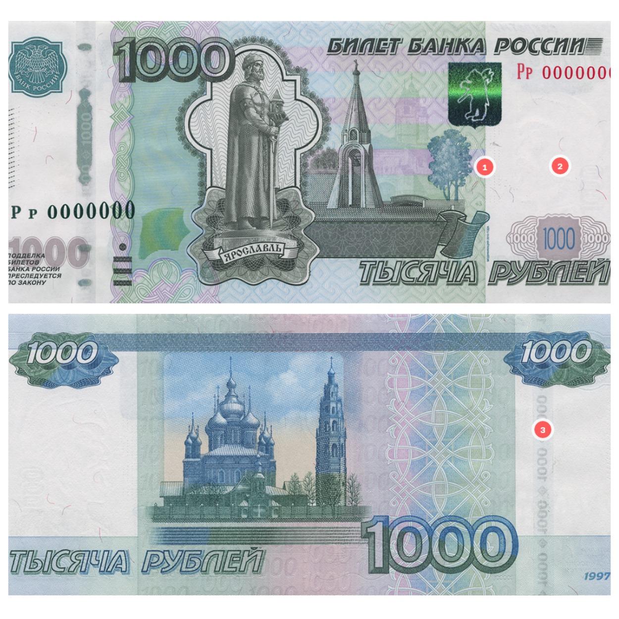 Признаки подлинности 1000 модификации 2010 года