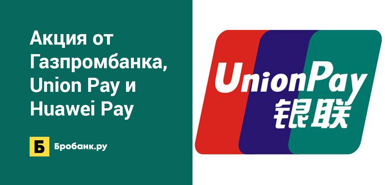 Акция от Газпромбанка, Union Pay и Huawei Pay