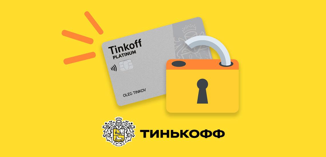 Как активировать кредитную карту Тинькофф