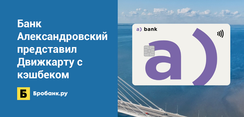 Банк Александровский представил Движкарту с кэшбеком