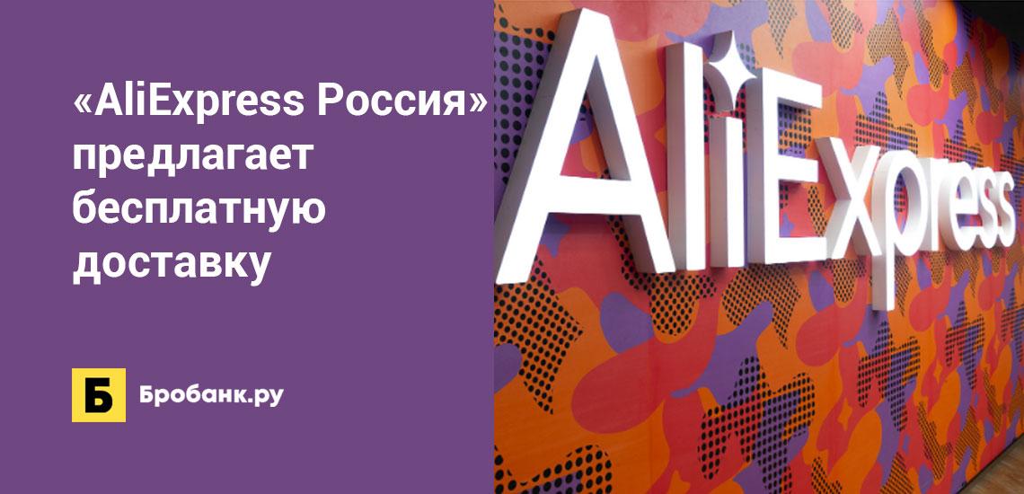 AliExpress Россия предлагает бесплатную доставку