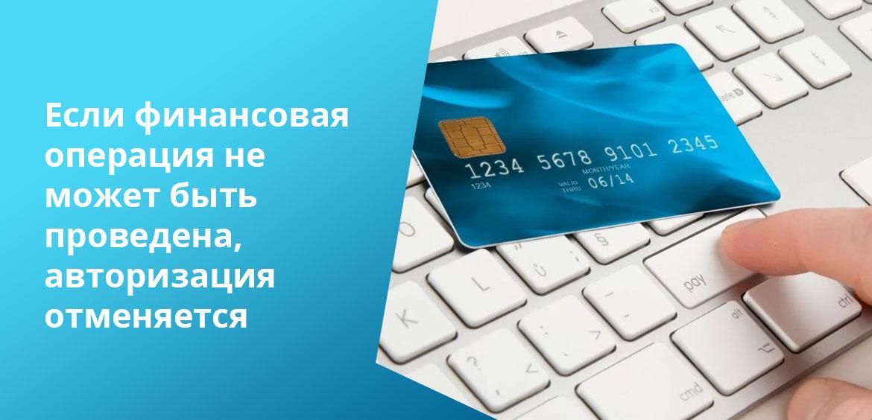 Авторизация банковской карты происходит практически незаметно для клиента