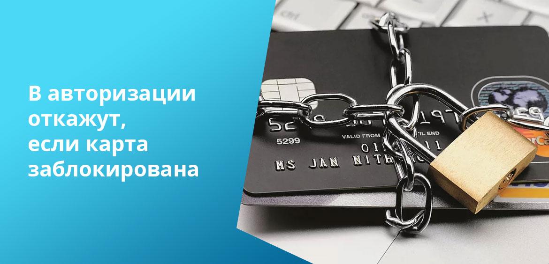 Авторизация банковской карты необходима практически при любой операции