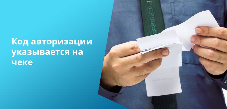 При необходимости код авторизации можно увидеть на выданном после операции чеке