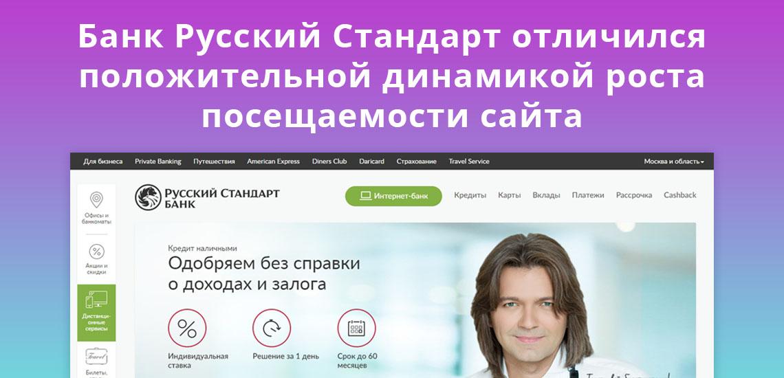 Банк Русский Стандарт отличился положительной динамикой роста посещаемости сайта