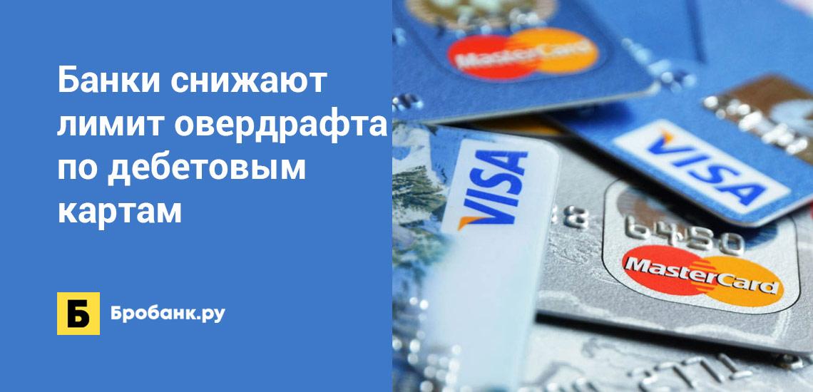Банки снижают лимит овердрафта по дебетовым картам