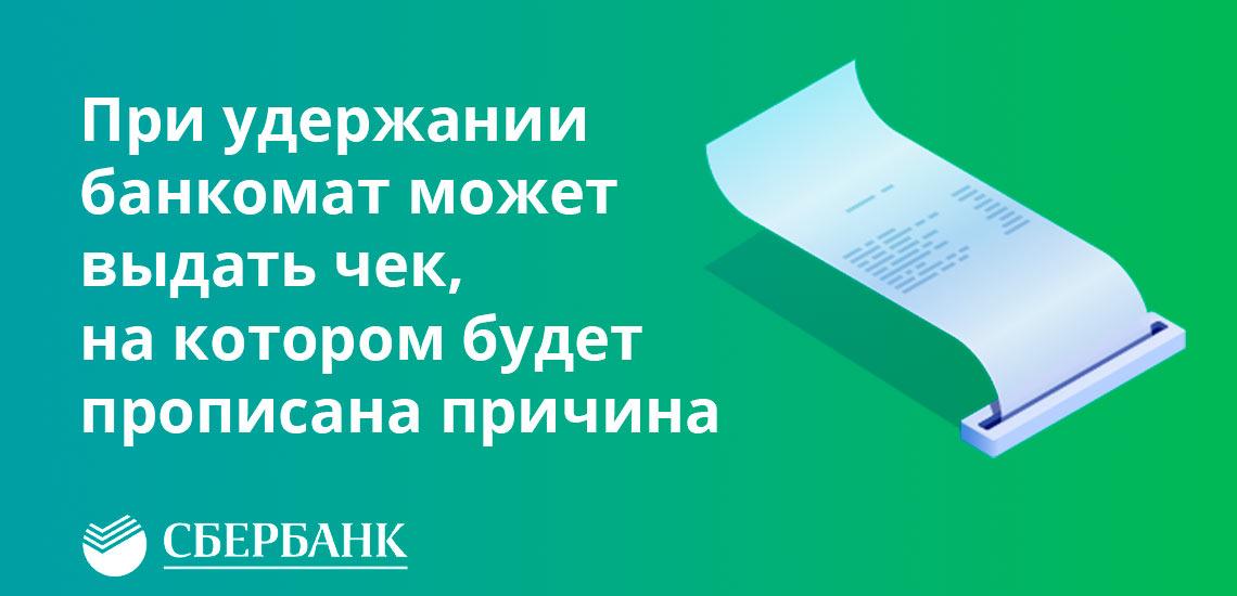 При удержании банкомат может выдать чек, на котором будет прописана причина