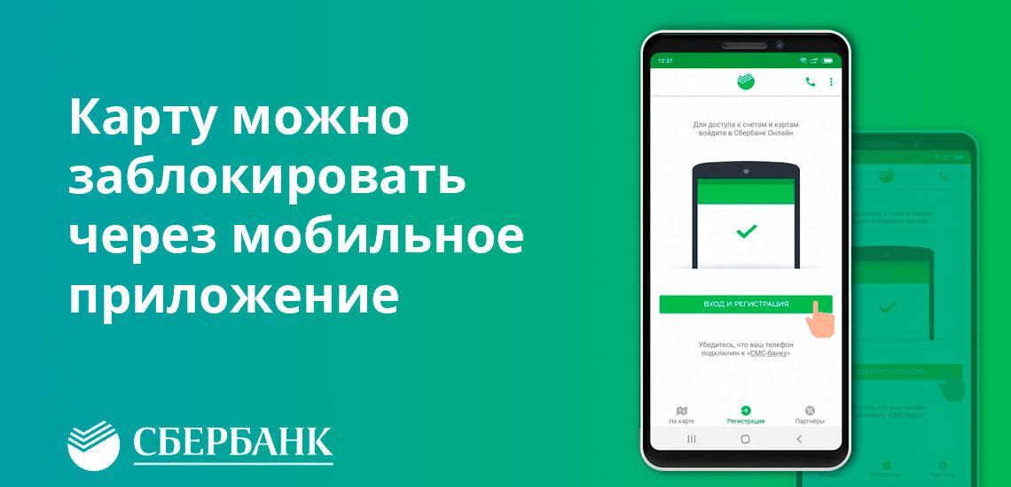 Заблокировать карту можно через мобильное приложение