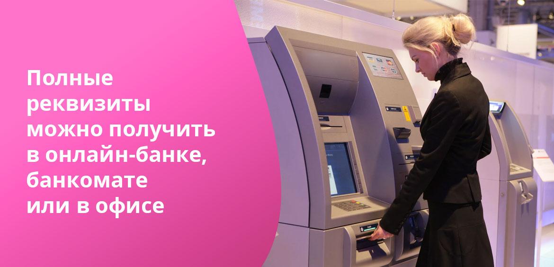Полные реквизиты банковского счета можно получить удобным для клиента способом