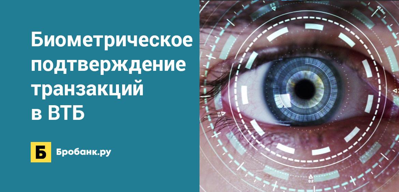 Биометрическое подтверждение транзакций в ВТБ