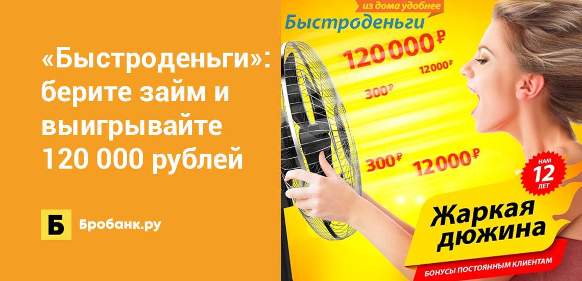 Быстроденьги: берите займ и выигрывайте 120 000 рублей