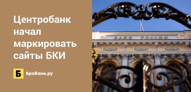 ЦБ РФ начал маркировать сайты бюро кредитных историй