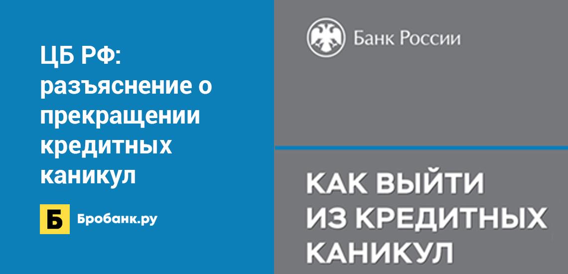 ЦБ РФ: разъяснение о прекращении кредитных каникул