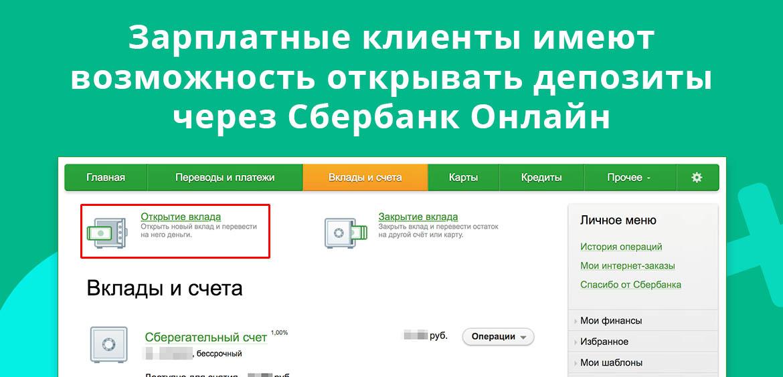 Зарплатные клиенты имеют возможность открывать депозиты через Сбербанк Онлайн