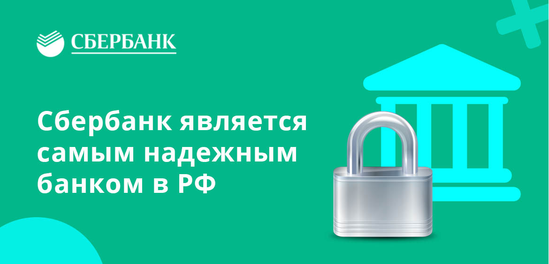 Сбербанк является самым надежным банком в РФ