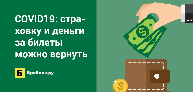 COVID19: страховку и деньги за билеты можно вернуть
