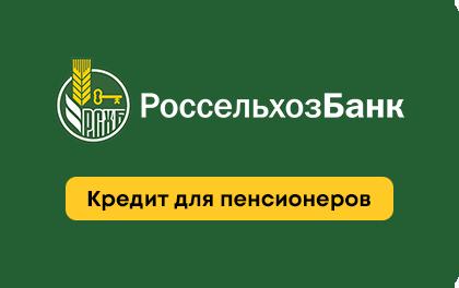Кредит Россельхозбанк для пенсионеров